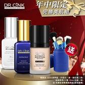 DR.CINK達特聖克 年中限定完勝美肌組【BG Shop】CC霜+精華液x2+刷具組