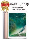 ☆胖達3C☆APPLE 福利品 iPad Pro 10.5吋 64G LTE(可插SIM卡上網) 平板電腦