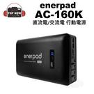 [預購 贈滅菌濾網 ] enerpad AC160K AC-160K 攜帶式 直流電 交流電 行動電源 160800mAh 預計10月發貨