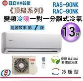 【信源】13坪 HITACHI日立冷暖變頻一對一冷氣 RAS-90NK+RAC-90NK (含標準安裝)
