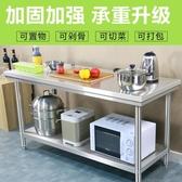 工作台 加厚不銹鋼工作台雙層家用廚房操作桌子面專用案板打荷台打包定做ATF koko時裝店