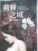 【書寶二手書T1/一般小說_HED】荊棘之城_莎拉華特絲