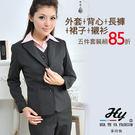 【PAS-981】華特雅 - 5件套裝優惠組-(外套+背心+褲子+裙子+上衣)