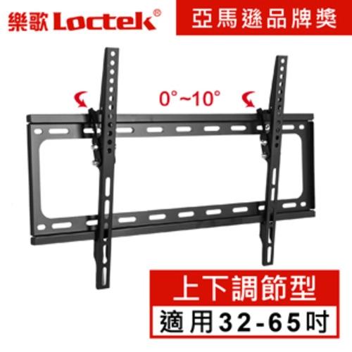 樂歌Loctek 人體工學 電視壁掛架 32-65吋適用