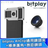 bitplay ALLClip通用鏡頭夾 + 標準廣角 + 微距鏡頭 組合包 廣角鏡頭 手機自拍 手機攝影 拍照 鏡頭