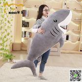 抱枕 可拆洗可愛大鯊魚毛絨玩具公仔大號睡覺抱枕布娃娃生日情人節禮物 igo印象部落