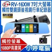 【免運+3期零利率】全新 IS愛思 RV-16XW 7吋大螢幕觸控雙鏡頭後視鏡行車紀錄器 Full HD 1080P高清