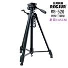 RECSUR 台灣銳攝腳架 RS-520 輕型三腳架
