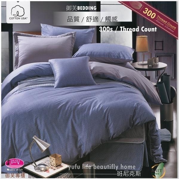 御芙專櫃『班尼克斯』6*6.2尺*╮☆ 七件套300條紗/精梳床罩組/週年慶推薦