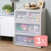 《真心良品》雅適加寬單+雙抽式收納整理箱(3入)