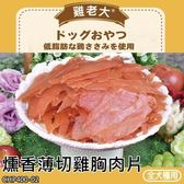 *WANG* 雞老大《犬用零食-燻香薄切雞胸肉片》130g【CBP-04】