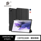 【愛瘋潮】 平板保護殼 DUX DUCIS SAMSUNG Tab S7 FE/S7+ DOMO 筆槽防摔皮套 支架可立