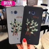 HTC U11手機殼刺繡花草全包絨布軟硅膠套日韓風個性潮男女款防摔 極客玩家