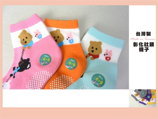 【YT店】(6~9歲)可愛小熊拉動物圖案襪子/短襪/止滑襪/童襪【台灣製MIT】