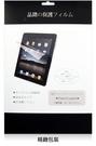Microsoft 微軟 Surface Pro 3 12吋 螢幕保護貼/靜電吸附/光學級素材/具修復功能的靜電貼
