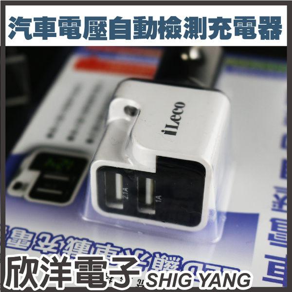 iLeco LED顯示車載充電器雙USB3.1A(IC2U-VG31)USB車充/汽車電壓自動檢測