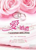 (二手書)愛.婚禮:一生最浪漫的旅行就從這裡開始