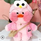 玩偶網紅小黃鴨玻尿酸鴨公仔少女心娃娃生日禮物女生女孩毛絨玩具玩偶 玩趣3C