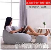 懶人沙發小戶型榻榻米臥室小型椅子小沙發單人可愛epp豆袋迷 LX交換禮物