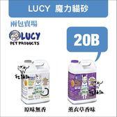 〈2包免運賣場〉LUCY魔力貓砂〔兩種味道,20磅,凝結式礦砂〕