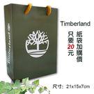 Timberland精美紙袋 21 x 15 x 7cm 超值優惠加購
