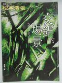 【書寶二手書T1/一般小說_GRW】交錯的場景_松本清張