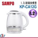 【信源電器】【SAMPO聲寶 1.2L玻璃快煮壺】KP-CA12G