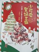 【書寶二手書T3/少年童書_BPF】小可愛聖誕工廠_王家珍