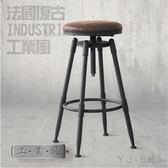 【現貨】吧台椅 高腳椅 酒吧椅 餐椅LOFT復古工業風麂皮絨升降吧台椅 (YJ-665)【雅莎居家生活館】