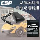 NP4.5-6電池+6V800mmA兒童玩具車電池充電組/兒童電動車/玩具車/童車/兒童車/電池充電器(6V4Ah容量加大)