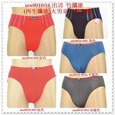 [特價區 $229↘$59/件] 竹纖維(再生纖維)大男童三角內褲 腰圍 65~94 cms 可穿
