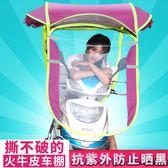 機車遮陽傘電動車遮陽傘防曬擋雨車棚加厚加粗擋風罩電瓶摩托車大帽檐雨蓬棚台北日光