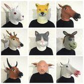 成人動物面具頭套包郵 馬頭兔子貓女兒童乳膠頭飾 萬圣節表演道具 【格林世家】