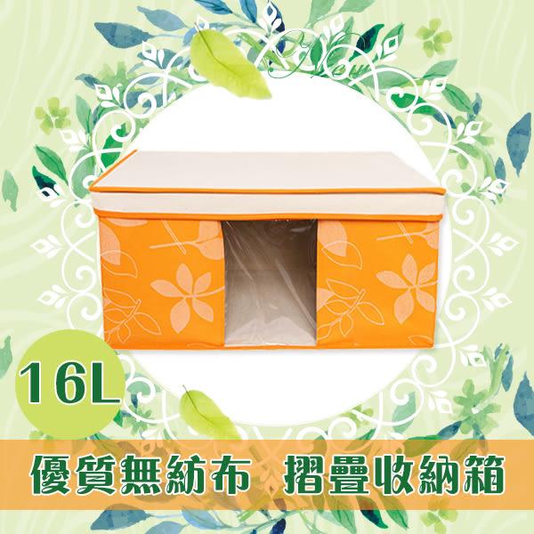 收納箱 樹葉紋無紡布可視收納盒(16L)有蓋 【BNA068】123ok
