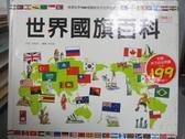 【書寶二手書T7/百科全書_XDB】世界國旗百科_風車編輯群