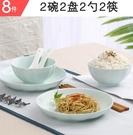碗 18頭碗碟套裝陶瓷家用碗盤面碗湯碗深盤水果盤碗單個筷餐具【快速出貨八折搶購】