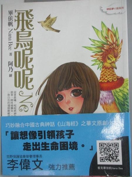 【書寶二手書T1/兒童文學_ANJ】飛鳥呢呢_畢依帆, 阿乃