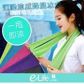 【快速出貨】運動涼感降溫冰巾 涼感 運動使用 降溫 冰涼巾 舒適 【e-Life】