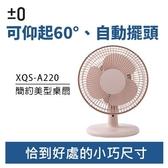 ±0 正負零 XQS-A220 桌上型 風扇 粉