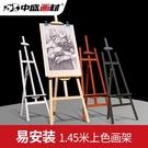 畫架 1.45米鬆木制黑色白色畫架畫板素...