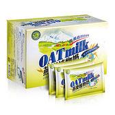 綠源寶~燕麥植物奶25公克×32包/盒 (買1送1)~特惠中~