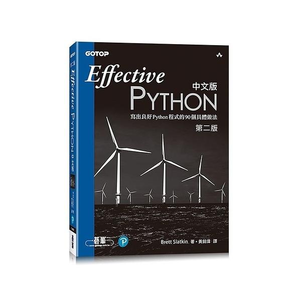 Effective Python中文版(2版)(寫出良好Python程式的90個