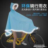 雨衣自行車女騎行中學生透明單人輕便成人韓版時尚男單車反光雨披 萊俐亞