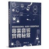 專業音響實務秘笈(6版)