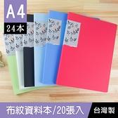 珠友 RB-13021 A4/13K 布紋資料本/資料夾/文件夾/資料簿/檔案本/20張入(24本)