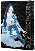 葉櫻與魔笛(三版):詭異迷離與陰柔耽美交融,妖嬈又悲憫的太宰式怪談