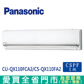 Panasonic國際17-21坪CU-QX110FCA2/CS-QX110FA2變頻冷專分離式冷氣_含配送到府+標準安裝【愛買】