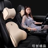 汽車腰靠腰枕記憶棉腰墊靠背護腰部支撐靠墊車用車載座椅頭枕套裝 雙12全館免運