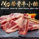 【海肉管家-全省免運】NG美國安格斯帶骨牛小排 x1包(500g±10%/包)