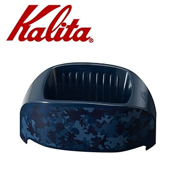【南紡購物中心】KALITA Caffe Tall 隨身咖啡濾杯(迷彩藍) #04112